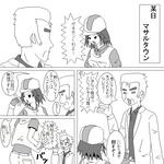 ポキモンRtM01話